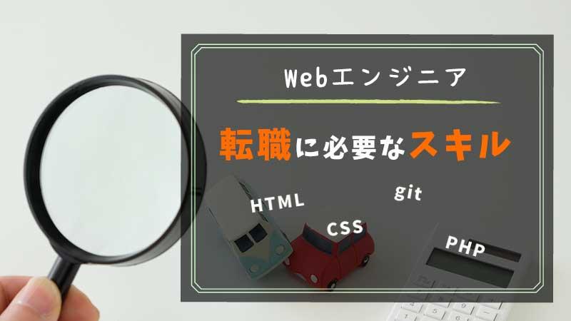 Webエンジニアに必要なスキル