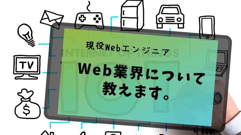 現役Webエンジニアが Web業界について教えます