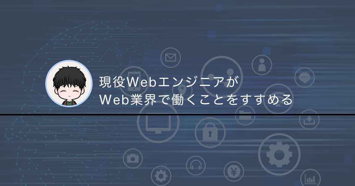 Web業界おすすめ