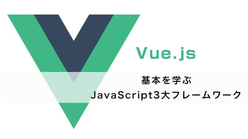 Vue.jsの基本
