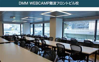DMMWEBCAMP_NANBA