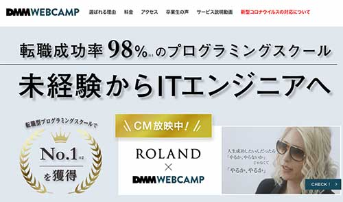 dmm-webcamp