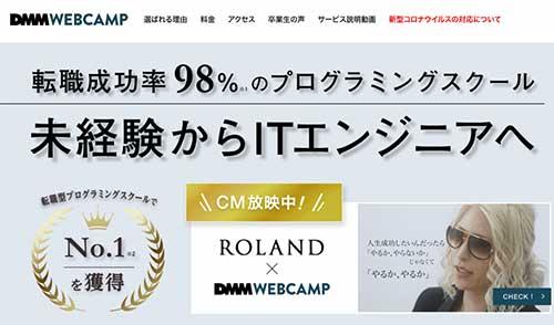 dmm-webcamp