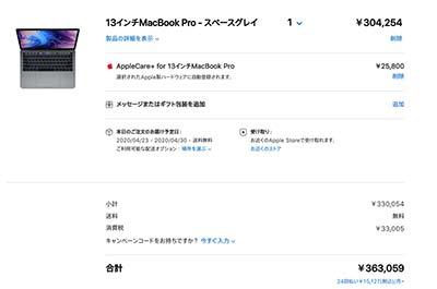 MacBookPro見積り