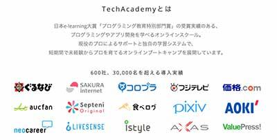 techacademyを使用する企業