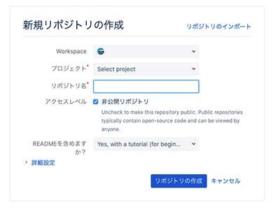 bitbucket-リポジトリ作成