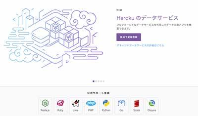 herokuトップページ