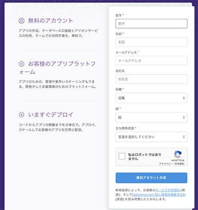 herokuアカウント登録