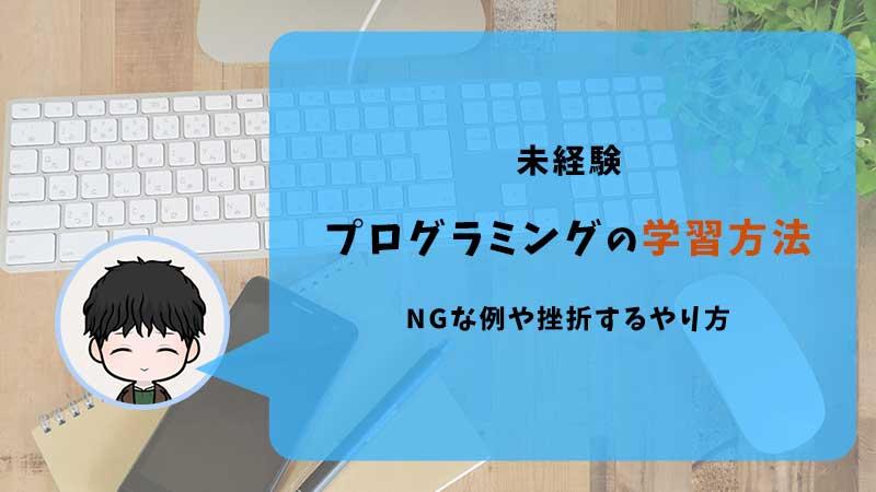 プログラミング学習方法-NG例