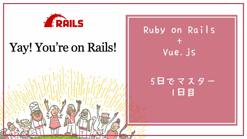 RubyとVue.jsを学ぶ