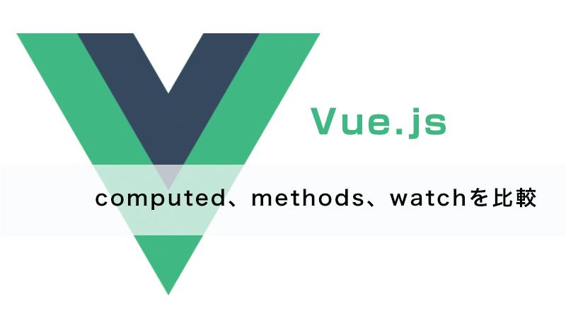 vuejs-computed/methods/watch