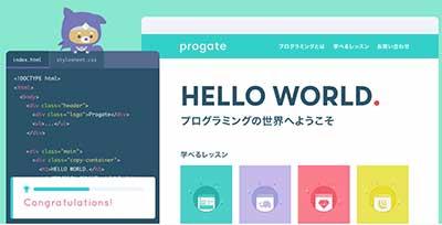 progate