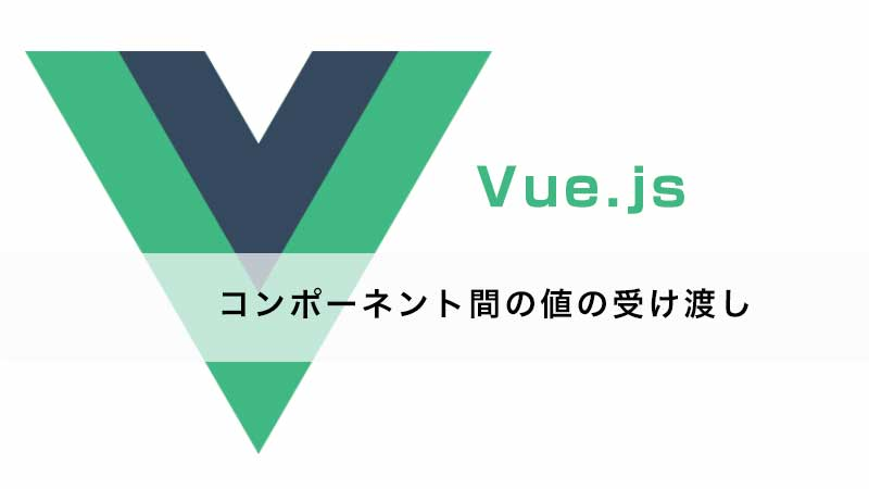 vuejs-components-value