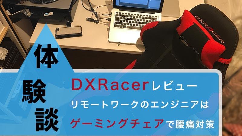 dxracer購入体験レビュー