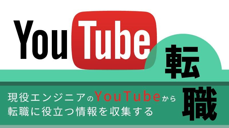 エンジニア転職のYouTube動画