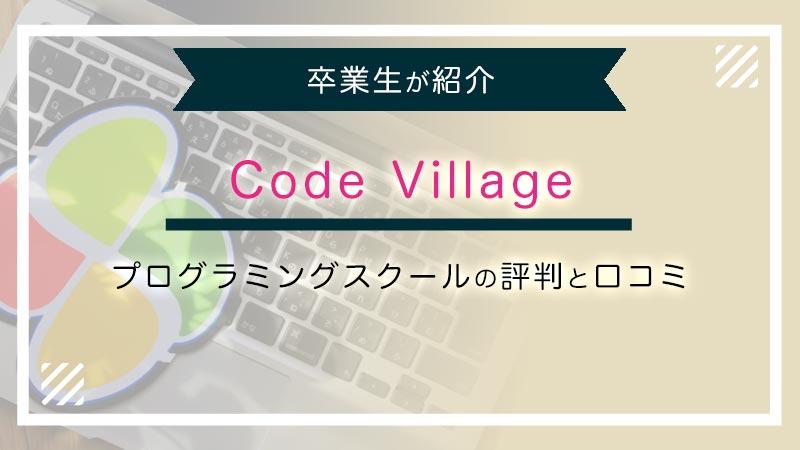 codevillageプログラミングスクール