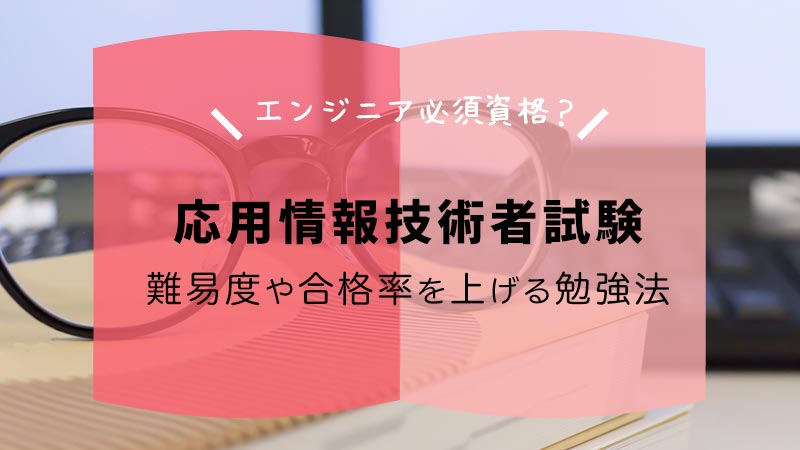応用情報技術者試験の取得