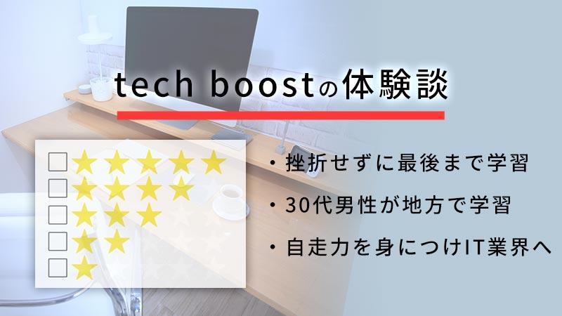techboost体験談
