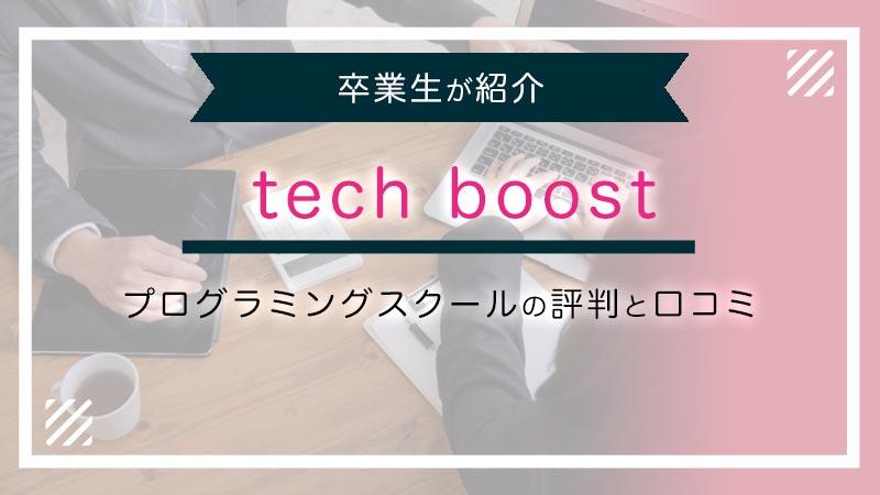 techboost[テックブースト]の評判