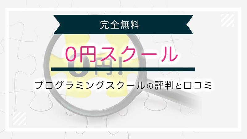 0円スクールの評判・特徴