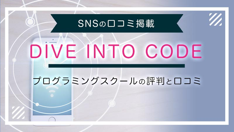 dive-into-codeの評判
