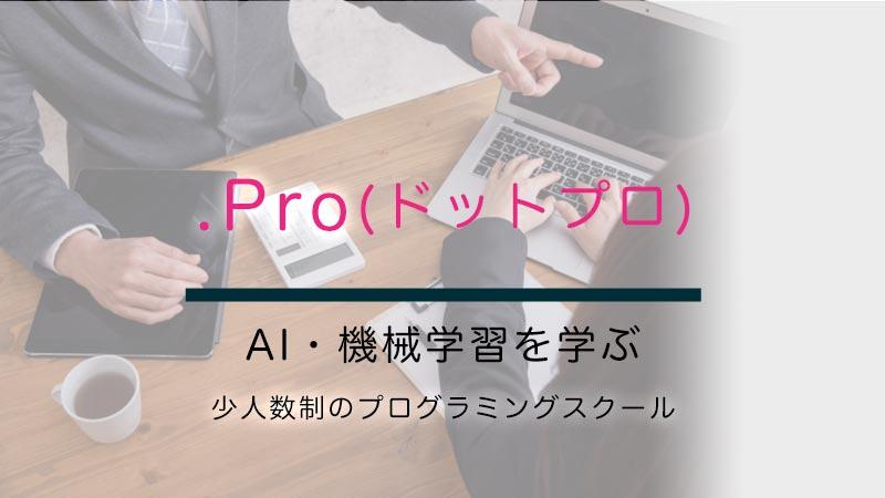 .ProドットプロでAI・機械学習を学ぶ
