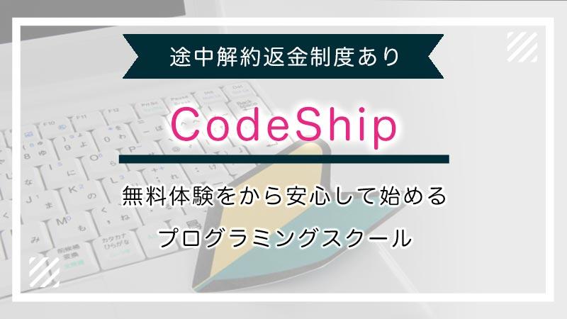CodeShipの評判は良いのか