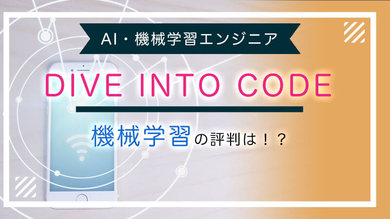 DIVE INTO CODEで機械学習エンジニア