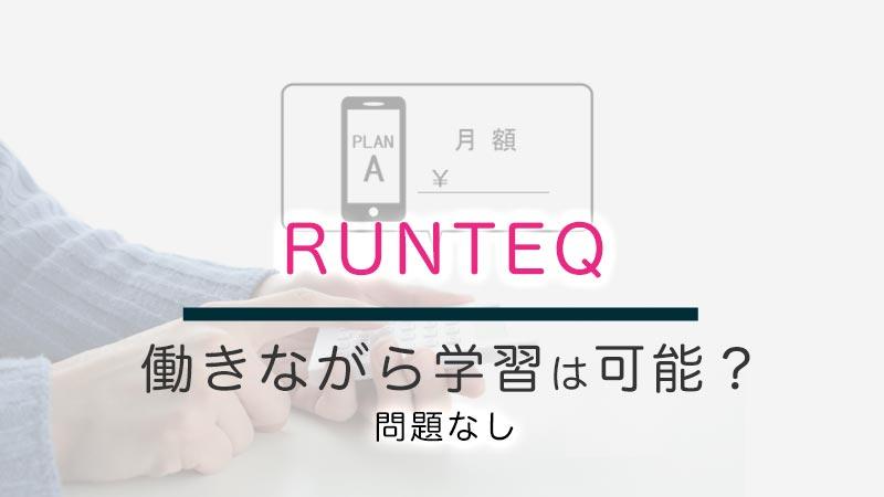 runteqで働きながら学習する