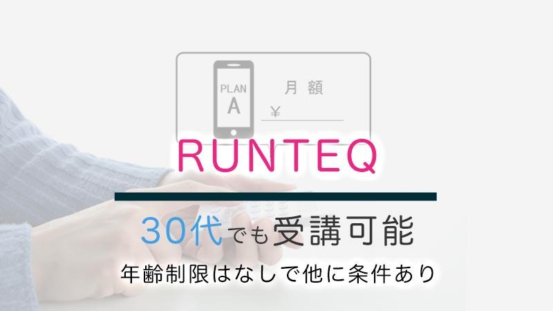 runteq30代可能