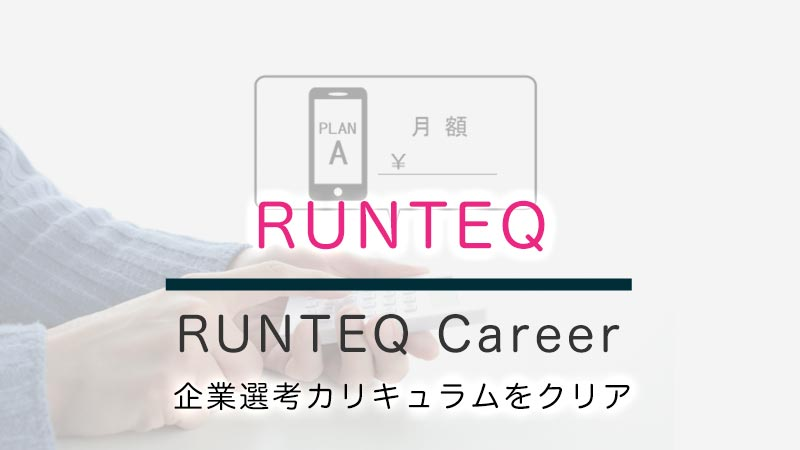 RUNTEQ Career