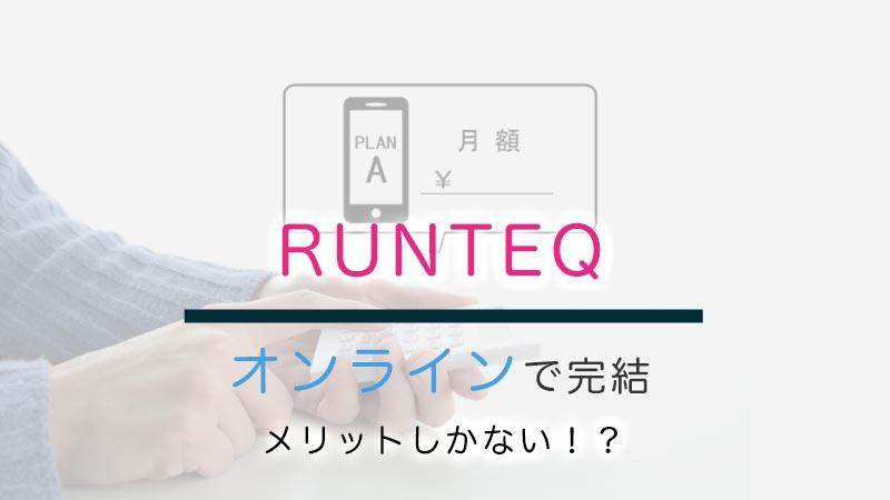オンラインで完結するRUNTEQ