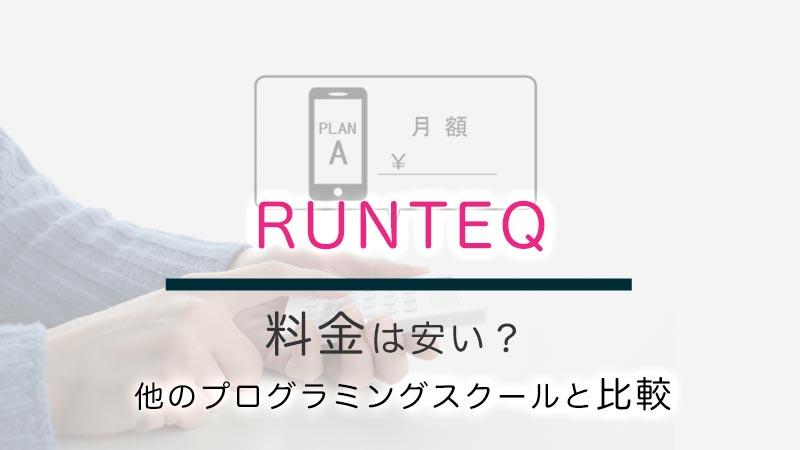 RUNTEQの料金