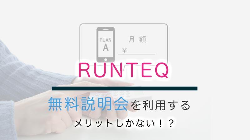 RUNTEQ説明会に参加しよう