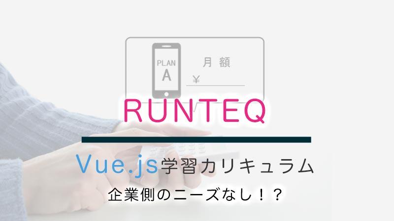 RUNTEQでVue.js学習カリキュラム