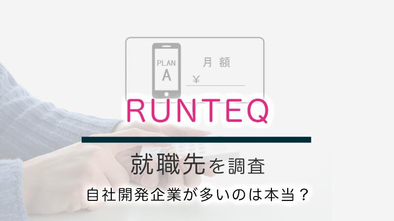 runteqの就職先