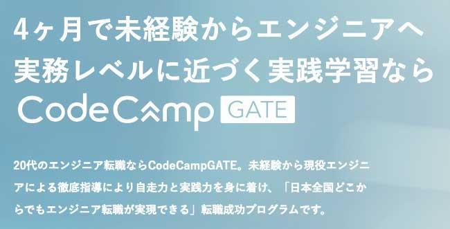 コードキャンプ年齢制限
