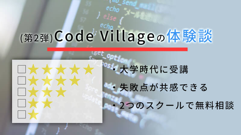 Code Villageの体験談