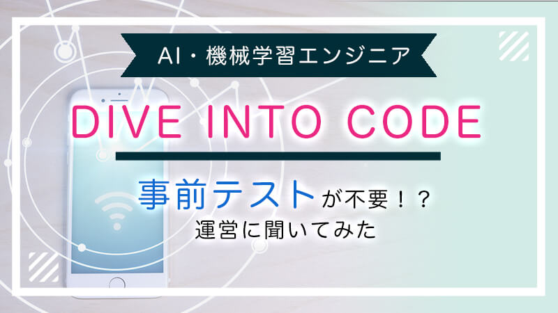 diveintocode事前テスト