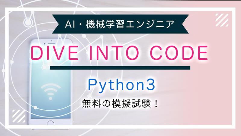 DIVE INTO CODE Python3模擬試験