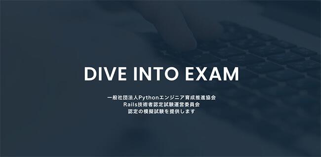 dive into code模擬試験