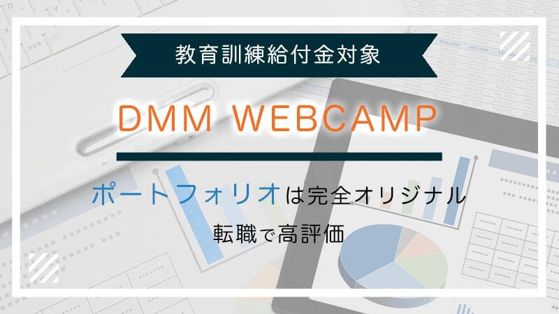 dmmwebcampポートフォリオ