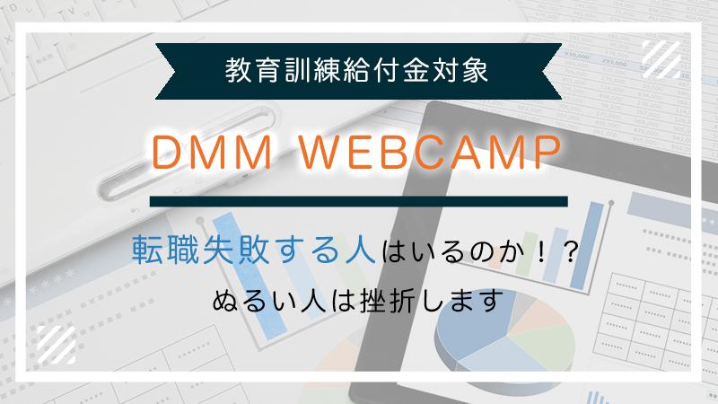 dmmwebcampの評判
