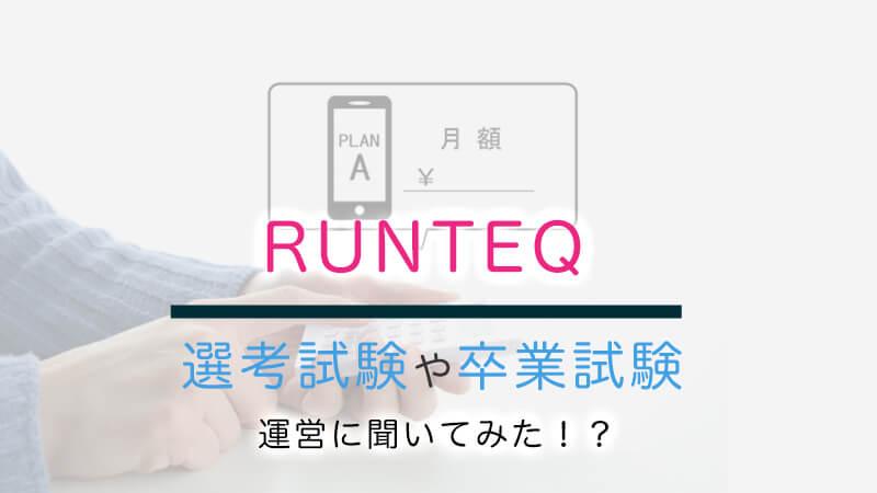 RUNTEQの試験は廃止