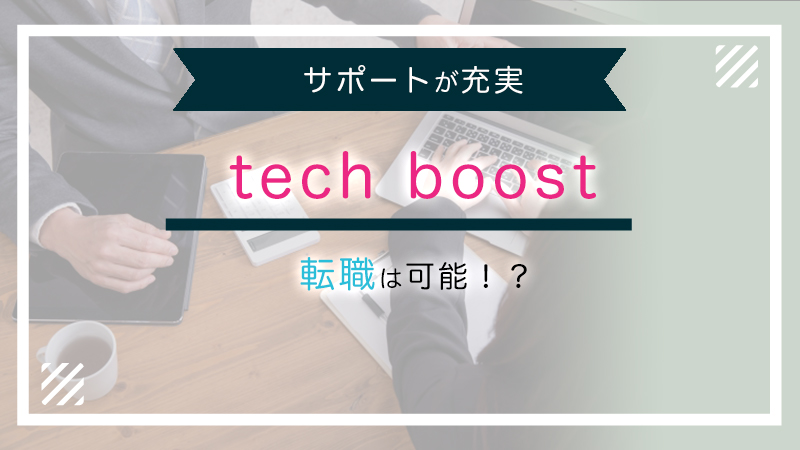 techboostの転職の評判