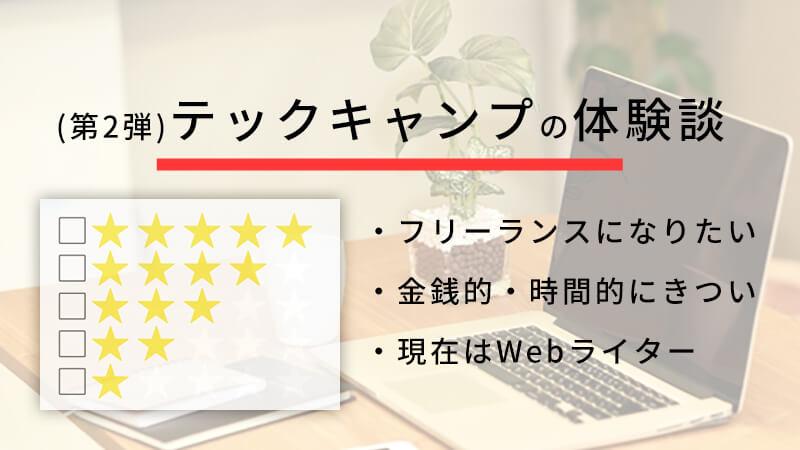 techcamp体験談