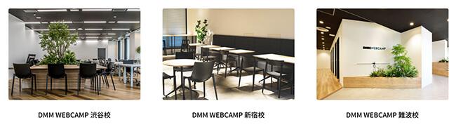 webcamp教室