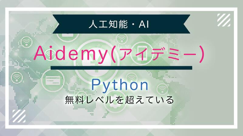 aidemyでPythonを学習する