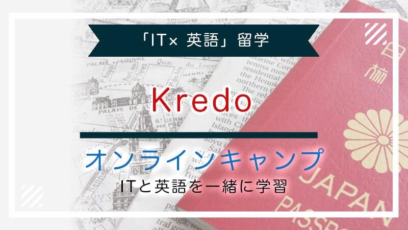 Kredoのオンラインキャンプ