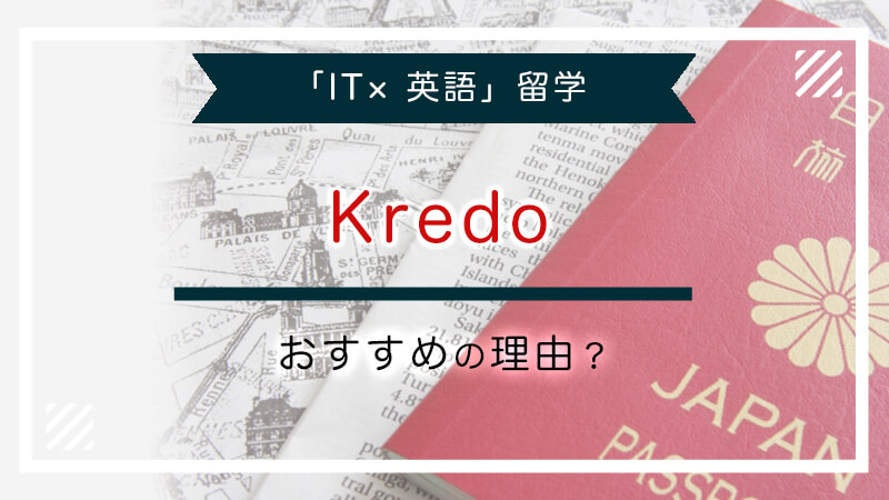 kredoの留学